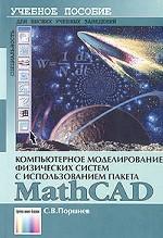 Компьютерное моделирование физических процессов с использованием MathCad: учебное пособие