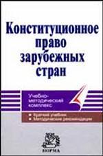 Конституционное право зарубежных стран: учебно-методический комплекс
