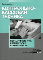 Контрольно-кассовая техника: нормативные акты, комментарии, рекомендации