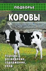 Коровы: породы, разведение, содержание, уход