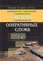 Космические, самолетные и вертолетные системы в деятельности оперативных служб