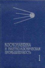 Космонавтика и ракетно-космическая промышленность
