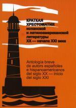 Краткая хрестоматия испанской и латиноамериканской литературы ХХ-начала XXI века