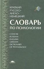 Краткий русско-англо-немецкий словарь по психологии