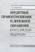 Кредитные правоотношения и денежное обращение в Российской Федерации: Учебное пособие для вузов