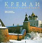 Кремли. Твердыни русской земли