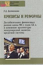 Кризисы и реформы. Дестабилизация финансовых рынков конца 90-х годов ХХ в.и изменение архитектуры международной валютно-кредитной системы