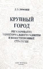 Крупный город: регулирование территориального развития и инвестиционные стратегии