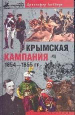 Крымская кампания 1854-1855. Трагедия лорда Раглана