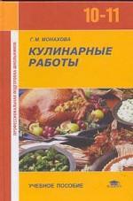 Кулинарные работы. Учебное пособие для 10-11 классов