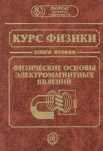 Курс физики. Книга 2. Физические основы электромагнитных явлений