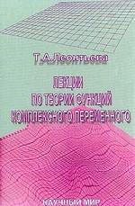 Лекции по теории функций комплексного переменного