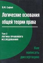 Логические основания общей теории права: Том 2: Логика правового исследования. Как написать диссертацию