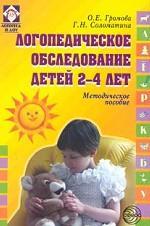 Логопедическое обследование детей 2-4 лет. Методическое пособие