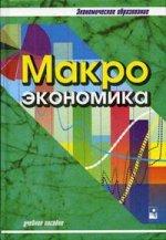 Макроэкономика. 2-е издание, стереотипное