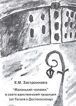 """""""Маленький человек"""" в свете христианской традиции от Гоголя к Достоевскому"""