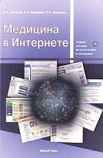 Медицина в Интернете
