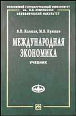 Международная экономика Учебник