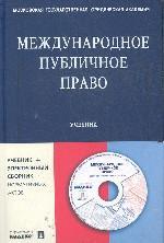 Международное публичное право: Учебник
