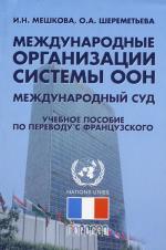 Международные организации системы ООН. Международный суд. Пособие по переводу с французского языка