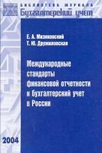 Международные стандарты финансовой отчетности и бухгалтерский учет в России