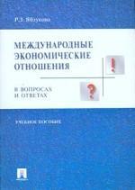 Международные экономические отношения в вопросах и ответах. Учебное пособие