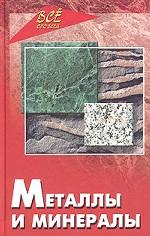 Металлы и минералы