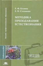 Методика преподавания естествознания: Учебное пособие для вузов