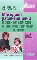 Методика развития речи дошкольников с нарушениями слуха