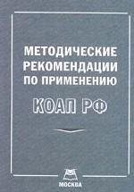 Методические рекомендации по применению. КОАП РФ