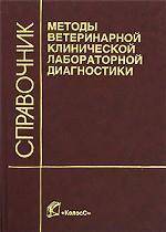 Методы ветеринарной клинической лабораторной диагностики. Справочник