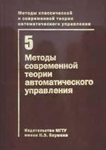 Методы классической и современной теории автоматического управления. Методы современной теории автоматического управления. В 5 тт