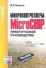 Микроконтроллеры MicroCHIP. Практическое руководство. -2-е изд., перераб. и доп