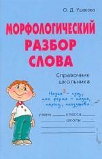 Морфологический разбор слова. Справочник школьника