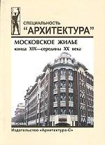 Московское жилье конца XIX - середины XX века