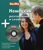 Немецкий разговорник и словарь. Berlitz (+ CD)