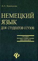 Немецкий язык: учебник для ссузов. Издание 2-е