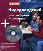 Нидерландский разговорник и словарь. Berlitz (+ CD)