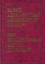 Новый англо-русский медицинский словарь, около 75 000 терминов