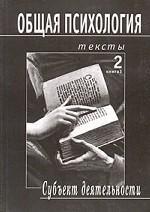 Общая психология. Тексты. Том 2. Субъект деятельности. Книга 3. 2-е издание