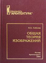 Общая теория изображений. Учебное пособие для вузов