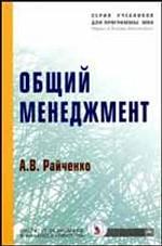 Общий менеджмент. Учебник + CD