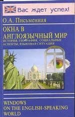 Окна в англоязычный мир. История, география, социальные аспекты, языковая ситуация