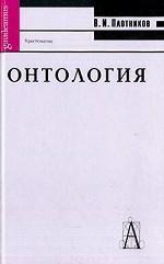 Онтология. Хрестоматия
