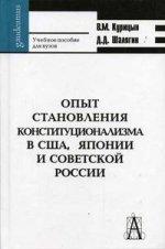 Опыт становления конституционализма в США, Японии и Советской России