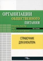 Организация общественного питания: правила работы, учет, налогообложение. Гуккаев В.Б