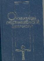 Организация предпринимательской деятельности. Учебное пособие. 3-е издание