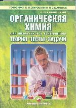 Органическая химия для школьников и абитуриентов. Теория, тесты, задачи