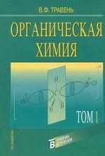 Органическая химия. Том 1. Учебник