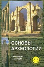 Основы археологии. Конспект лекций
